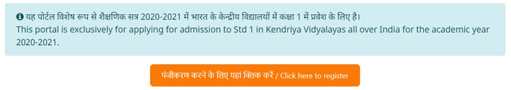 KVS Online Admission 2020-21 Started