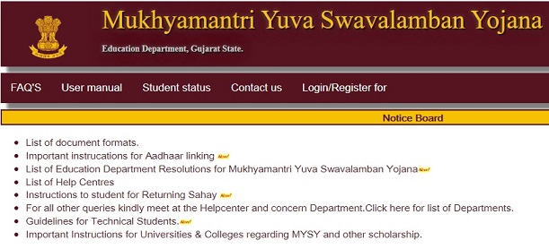 MYSY Scholarship Registration Form Last Date - mysy.guj.nic.in Status, Renewal Login