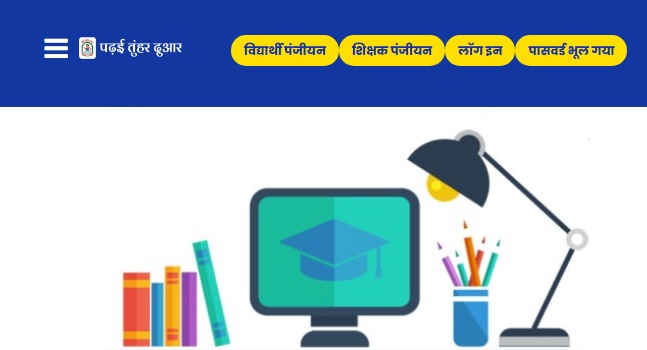 CGSchool.in Link Online Class Login 2021 - Student & Teacher Online Registration [CG School इन लिंक]