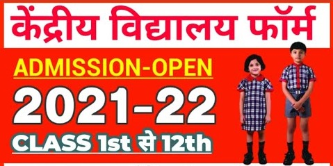 Kendriya Vidyalaya 2021-2022 Admission - Registration Starts on 1st April, Apply Online Before Last Date