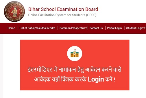 ofssbihar.in 2021 Login - OFSS Bihar 11th Admission 2021 Registration Form, Apply Online, Dates